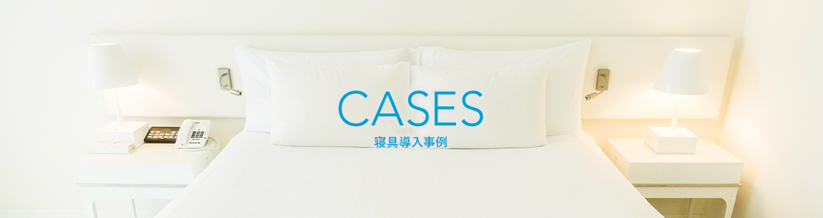 cases/寝具導入事例